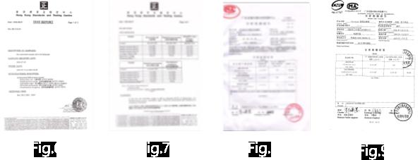 认证和测试报告