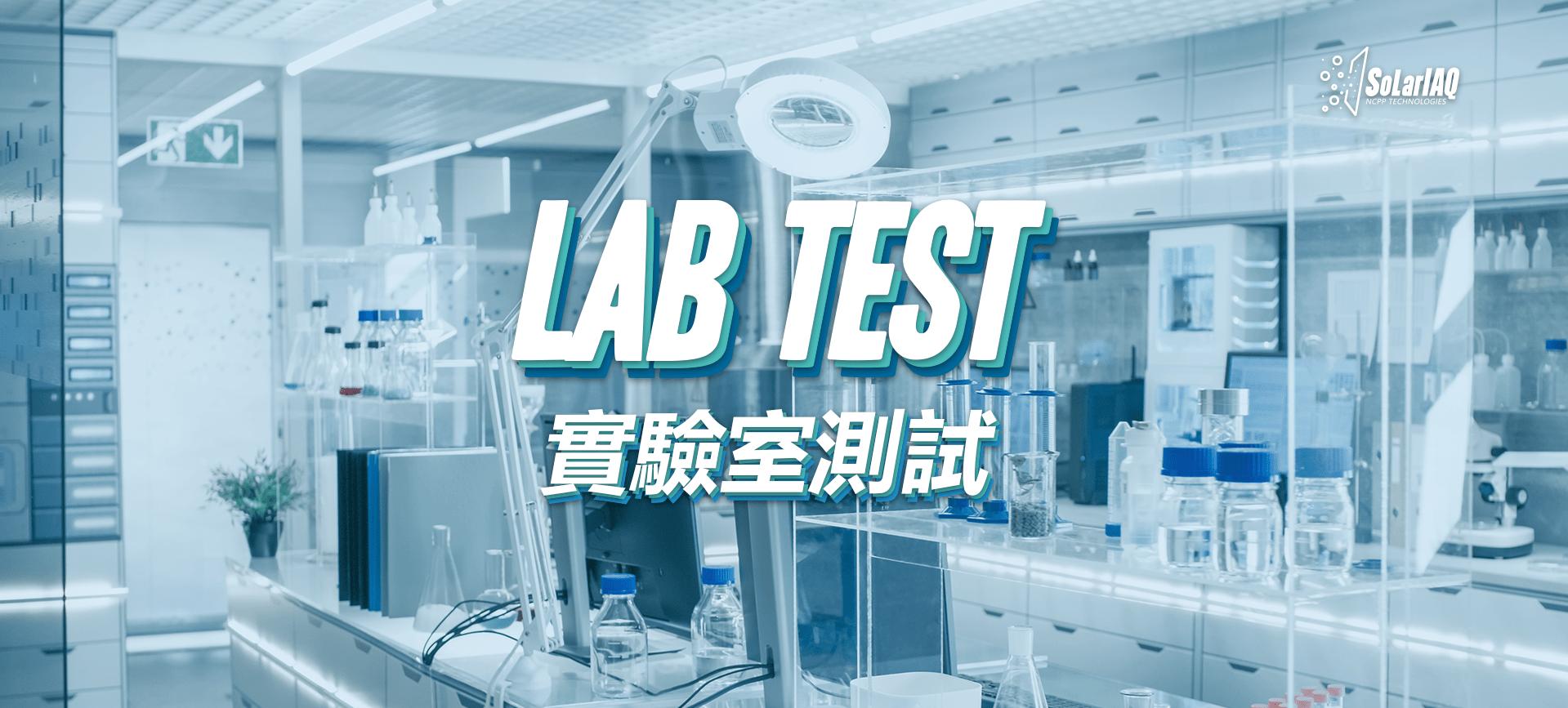 SolarIAQ - Lab Test